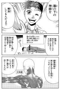 寝違えストレッチ①-1