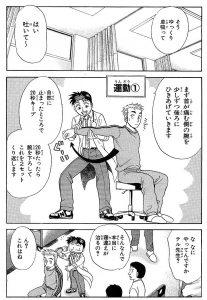 寝違えストレッチ①