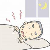すやすやさん(睡眠時無呼吸症候群) VOL.12
